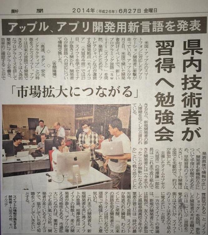 岐阜新聞20140627