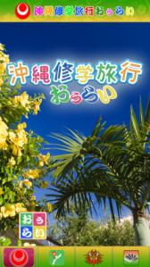 okinawa_top