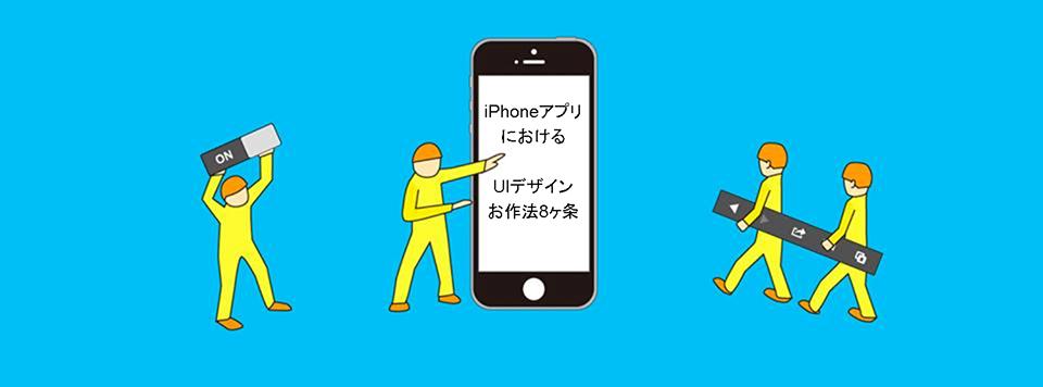 iPhoneアプリにおけるUIデザインお作法8ヶ条