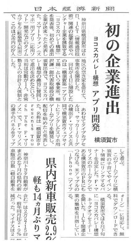 「横須賀市presents Touch The F・マリノス」 記者会見-日本経済新聞