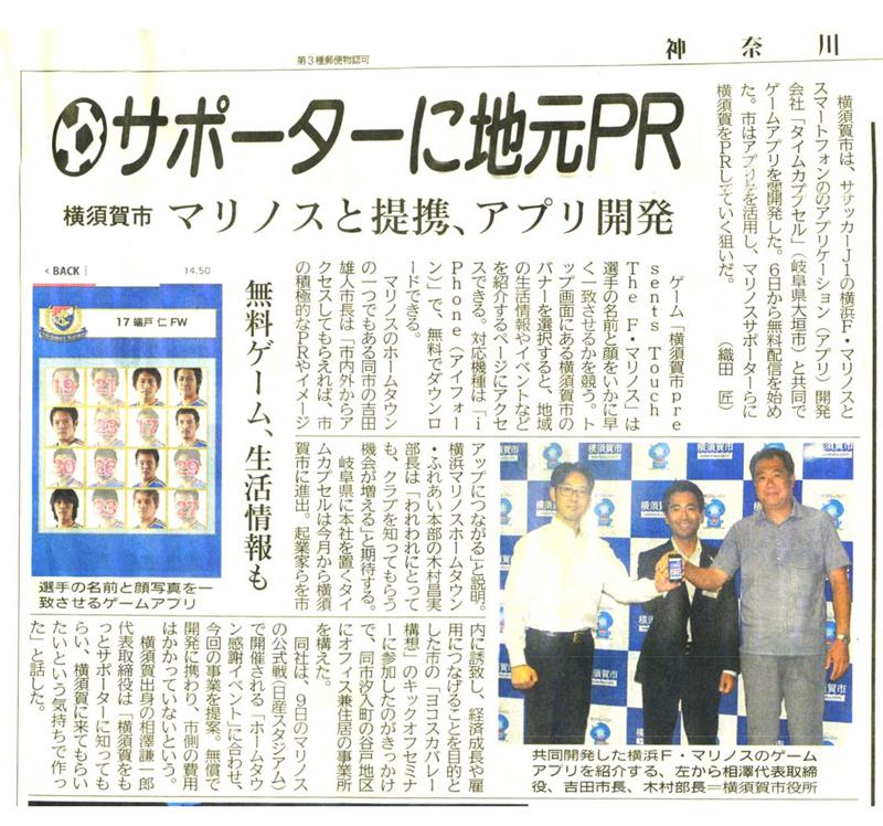 「横須賀市presents Touch The F・マリノス」 記者会見-神奈川新聞