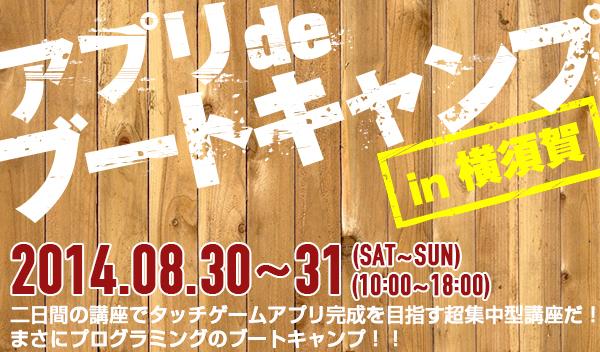 banner_appcamp_yokosuka