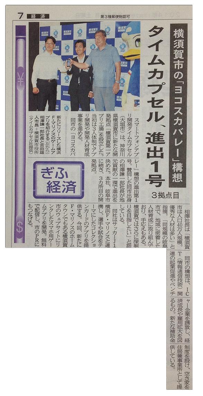 岐阜新聞記事20140816