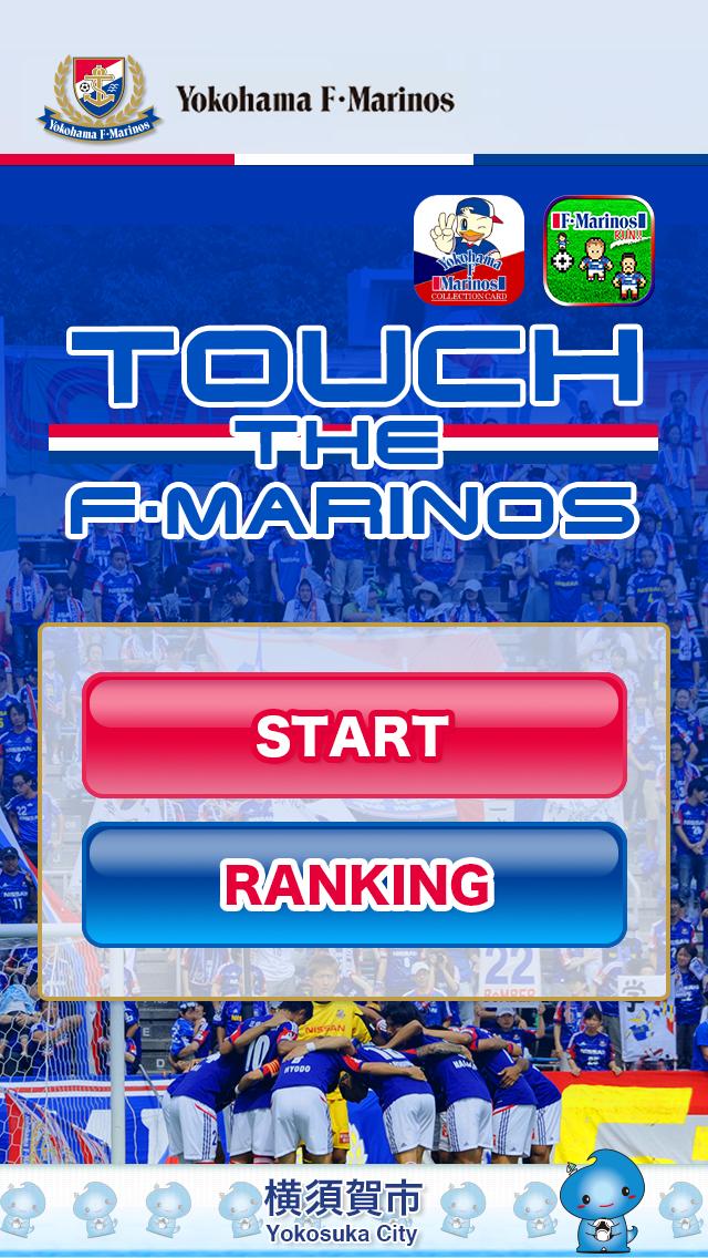 横浜F・マリノス公式アプリ第3弾!!「横須賀市 presents Touch The F ...