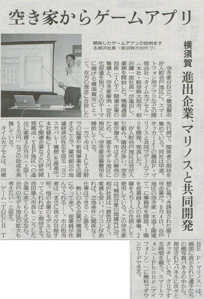 20140903読売新聞