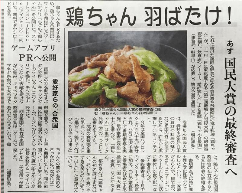 20141031中日新聞 (1)