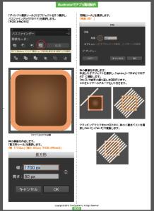 スクリーンショット 2014-11-14 21.50.09