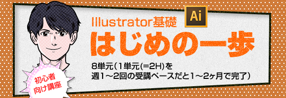 Illustratorはじめの一歩