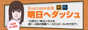 Illustrator明日へダッシュ