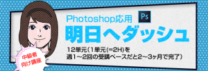 Photoshop明日へのダッシュ